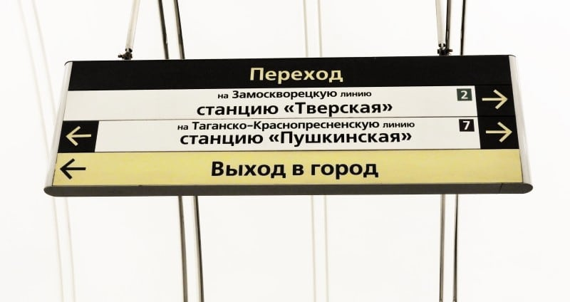 Sign showing the transition between the stations Pushkinskaya and Tverskaya as well as the direction for exit