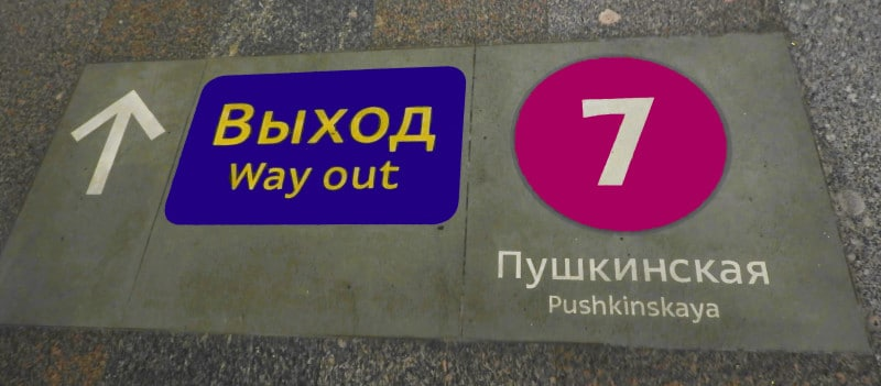 Sign on the ground showing you the way out as well as the direction to the station Pushkinskaya